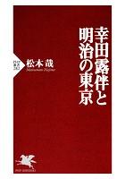 幸田露伴と明治の東京
