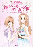 佳川奈未のミラクルハッピーコミック 運のいい女、悪い女の習慣 キラリとカナコの夢を叶えるHAPPY STORY