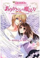 佳川奈未のミラクルハッピーコミック 「ありがとう」の魔法力 幸運があふれるHAPPY STORY