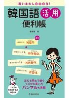 言いまわし自由自在! 韓国語活用便利帳(池田書店)
