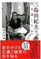 三島由紀夫は何を遺したか(きずな出版)