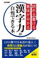 読める 書ける 意味が分かる 漢字力が自慢できる本(KKロングセラーズ)