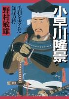 小早川隆景 毛利を支えた知謀の将