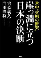 米中'文明の衝突' 崖っ淵に立つ日本の決断