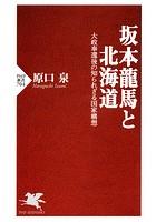 坂本龍馬と北海道 大政奉還後の知られざる国家構想