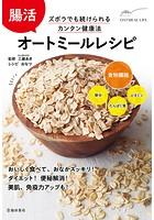 腸活 オートミールレシピ(池田書店)