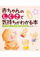 赤ちゃんの「しぐさ」で気持ちがわかる本 ふしぎな動作・よくある行動には意味がある!