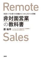 非対面営業の教科書(大和出版) 米国トップ企業での体験からつかんだ3つの習慣