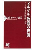 メルケル 仮面の裏側 ドイツは日本の反面教師である