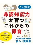 0〜5歳児 非認知能力が育つこれからの保育(池田書店)