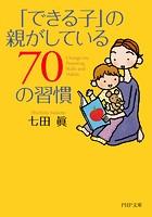 「できる子」の親がしている70の習慣