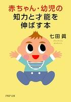 赤ちゃん・幼児の知力と才能を伸ばす本