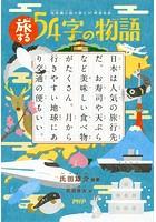 超短編小説で読む 47都道府県 旅する54字の物語