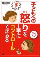 怒ってばかりの毎日が変わる! 子どもへの「怒り」を上手にコントロールできる本