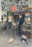 猫のいる喫茶店の名言探偵