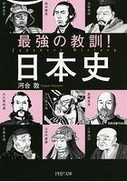 最強の教訓! 日本史