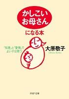 「かしこいお母さん」になる本