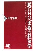 脱GHQ史観の経済学