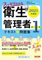 2021年度版 スッキリわかる 第1種衛生管理者 テキスト&問題集(TAC出版)