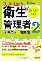 2021年度版 スッキリわかる 第2種衛生管理者 テキスト&問題集(TAC出版)