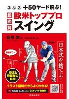 ゴルフ +50ヤード飛ぶ! 超図解・欧米トッププロスイング(池田書店)