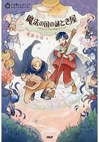 5分間ノンストップショートストーリー 魔法の国の謎とき屋