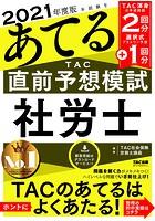 2021年度版本試験をあてる TAC直前予想模試 社労士(TAC出版)
