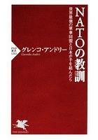 NATOの教訓 世界最強の軍事同盟と日本が手を結んだら