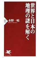 世界と日本の地理の謎を解く