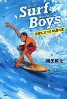 Surf Boys 伝説になった12歳の夏