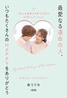最愛なる運命の人、いつもたくさんのHAPPYをありがとう(大和出版) '幸せが連鎖する家'の女性が大切にしていること