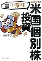 最速で資産1億円! たぱぞう式 米国個別株投資(きずな出版)