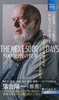 5000日後の世界 すべてがAIと接続された「ミラーワールド」が訪れる