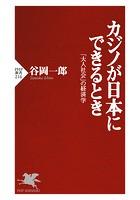 カジノが日本にできるとき 「大人社会」の経済学