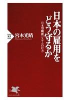 日本の雇用をどう守るか 日本型職能システムの行方