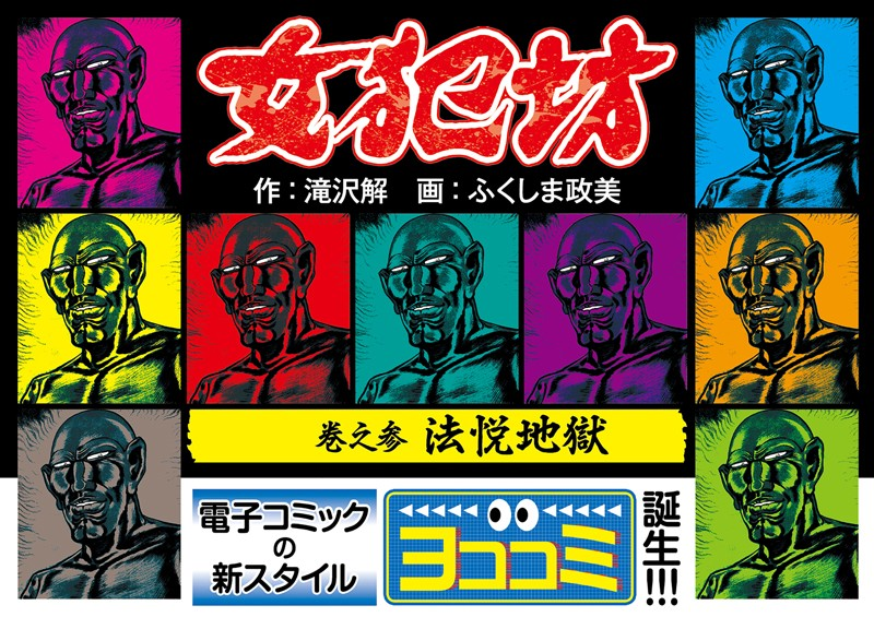 【ヨココミ】女犯坊 (3)
