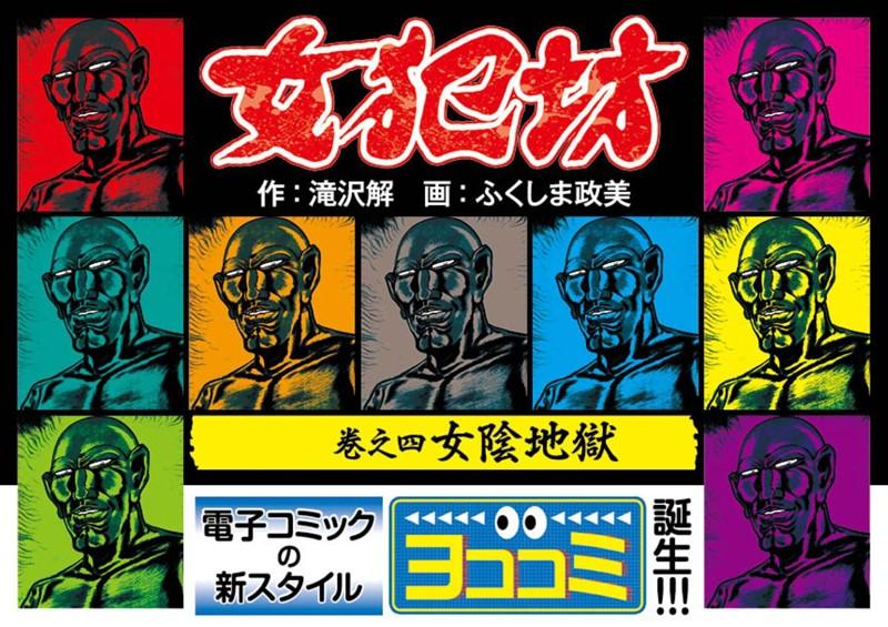 【ヨココミ】女犯坊 (4)