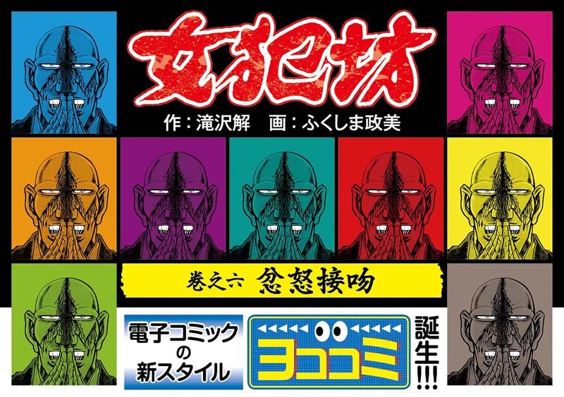 【ヨココミ】女犯坊 (6)