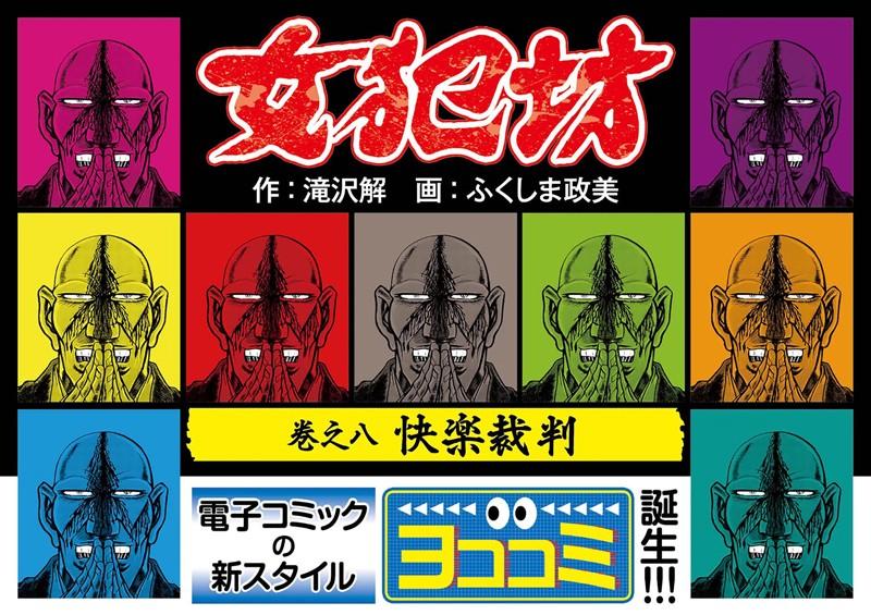 【ヨココミ】女犯坊 (8)