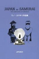 JAPAN as SAMURAI ウノ・カマキリ作品集