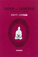 JAPAN as SAMURAI クロイワ・カズ作品集