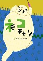 ネコチャン(単話)