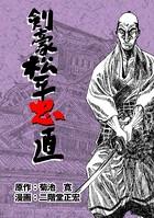 剣豪 松平忠直(単話)