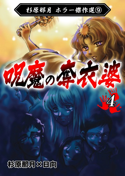 杉原那月ホラー傑作選 9 呪魔の奪衣婆 (4)