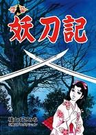 妖刀記(単話)