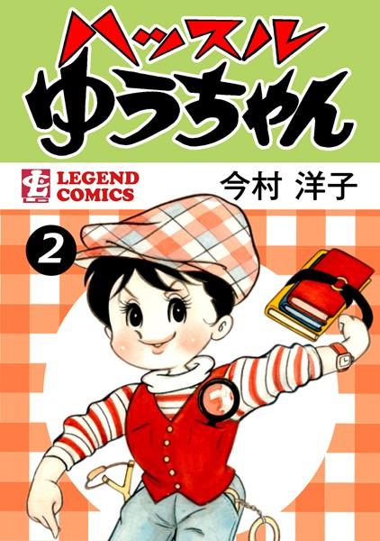 ハッスルゆうちゃん (2)