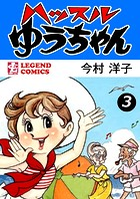 ハッスルゆうちゃん (3)