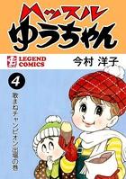 ハッスルゆうちゃん (4)