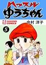ハッスルゆうちゃん (5)