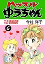 ハッスルゆうちゃん (6)